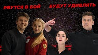 Медведева и Энберт удивят зрителей Степанова и Букин хотят выступать до начала Гран При