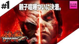 鉄拳7は、家庭用版が2017年6月1日にバンダイナムコゲームスより発売され...