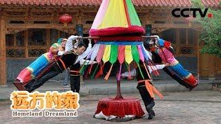 《远方的家》 20190530 《远方的家》系列节目《大好河山》——中国对角线 从川陕边界到青藏高原| CCTV中文国际