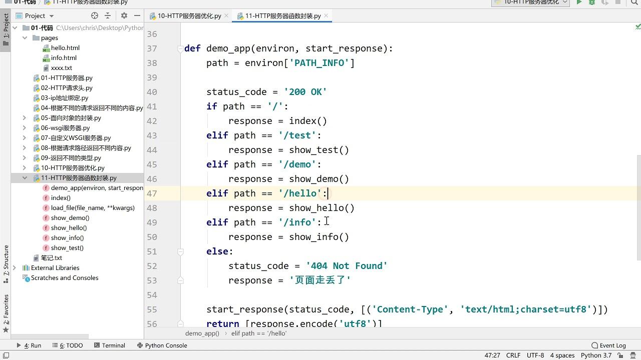 千锋Python教程:21 10 使用字典管理请求路径