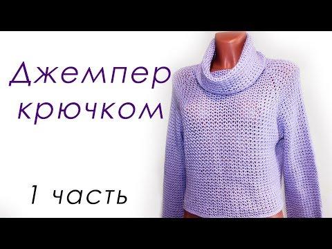 ДЖЕМПЕР КРЮЧКОМ с широким воротом (1 часть)