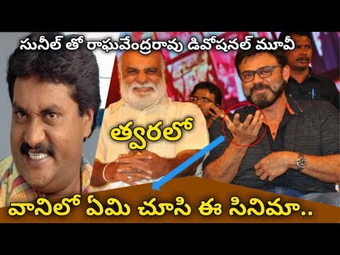 Venkatesh and Sunil Devotional Movie in the direction of Raghavendra Rao