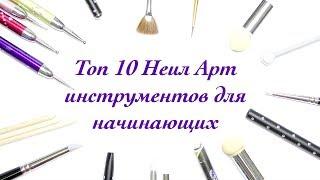 Необходимые инструменты для дизайна ногтей для начинающих