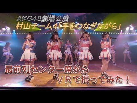 AKB48劇場公演を最前列センター席からVRで撮ってみた (村山チーム4「手をつなぎながら」) / AKB48[公式]