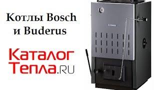Котлы Bosch и Buderus(Все технические данные твердотопливных котлов Bosch и Buderus смотрите в интернет-магазине http://katalogtepla.ru/g1845748-tverdot..., 2013-10-18T01:32:27.000Z)