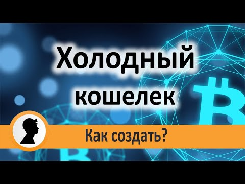 Как создать холодный кошелек для криптовалюты Bitcoin на своем SSD диске.