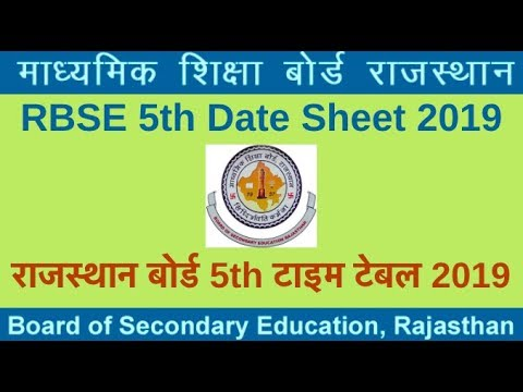 rajasthan 5th class board exam form download 2018 jaipur