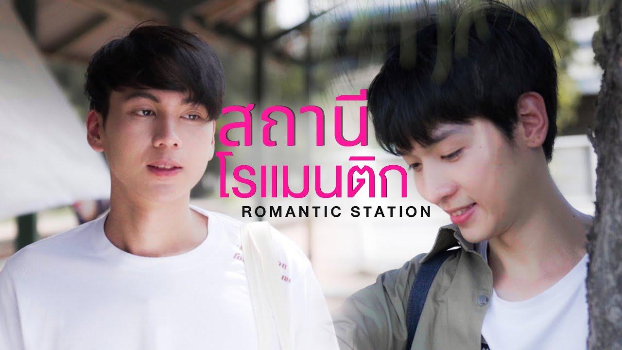 Romantic Station สถานีโรแมนติก - Short Film (Eng Sub)