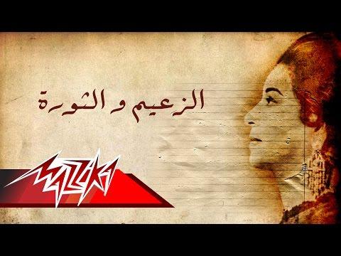 اغنية أم كلثوم الزعيم والثورة كاملة HD + MP3 / Al Zaaeem Wal Thawra - Umm Kulthum