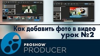Как добавить фото в видео в  ProShow Producer