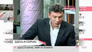 Немцов о своем деле и о Навальном