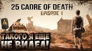 ОБЗОР 25 CADRE OF DEATH | Полный отрыв башки!!!