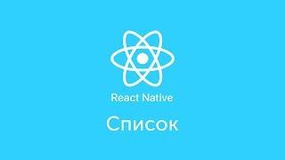 Список - React Native - Урок 27  - Level 0