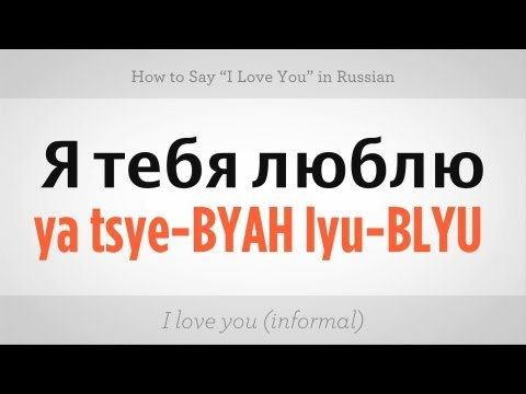 How to say i love you in russian