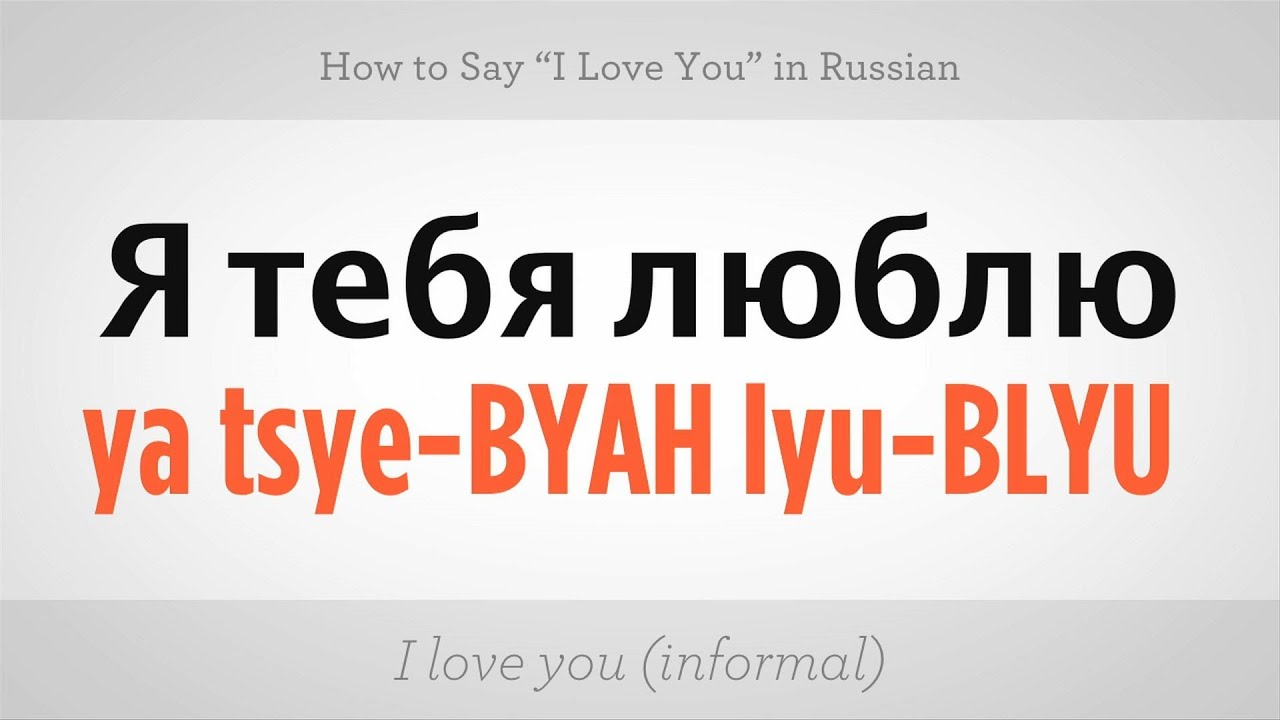 i love you in russian english letters