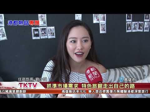 1080111【港都新聞】TKTV高雄都會台