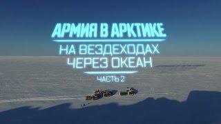 Военная приемка. Армия в Арктике. На вездеходах через океан. Часть 2