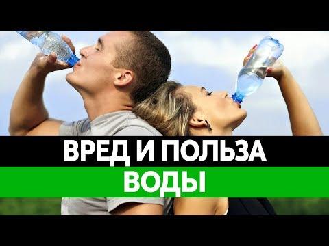 Польза воды. ВРЕД ВОДЫ. Вся шокирующая правда о воде! Мифы о воде.