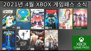 2021년 4월 XBOX 게임패스 소식입니다 - 더쇼2…