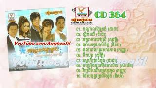Teuk Ho By Preab Sovath RHM CD vol 364