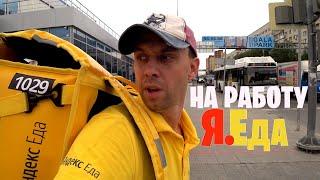 Яндекс ЕДА 😵 ПЕРВЫЙ ДЕНЬ НА РАБОТЕ 🚴 реальные зарплаты
