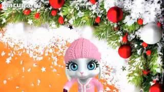 В день счастливый зимний, Рождество приходит... Поздравления с Рождеством