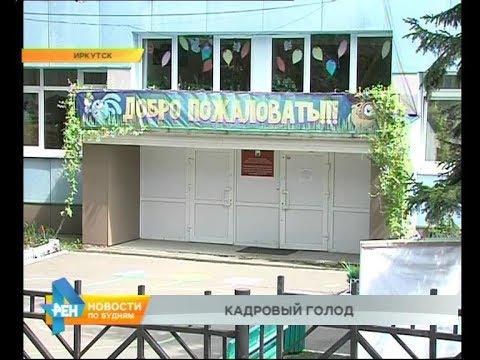 Помощников воспитателя не хватает в детских садах Иркутска