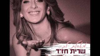 שרית חדד מאחלת לך  ♫ - Sarit Hadad - I