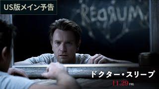 映画『ドクター・スリープ』US版メイン予告【HD】2019年11月29日(金)公開