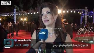 مصر العربية | لقاء سويدان: بحضر مهرجان القاهرة السينمائي عشان بحب مصر
