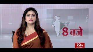 Hindi News Bulletin | हिंदी समाचार बुलेटिन – October 16, 2019 (8 pm)