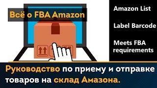 Всё о FBA Amazon (Fulfilled by Amazon). Правила по приема и отправки товаров на склад Амазона.(, 2016-12-26T13:50:36.000Z)