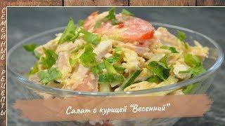 Рецепт салата с курицей «Весенний» - очень вкусный, простой и сытный салатик! [Семейные рецепты]