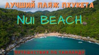 Самый красивый пляж Пхукета Nui beach Остров Пхукет Таиланд 2021 Активный отдых на Пхукете