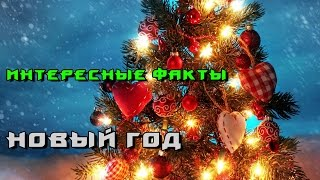 видео Знаете ли Вы, что  Новый год 1 января начали встречать  в России с 1700 года по указу  Петра I?