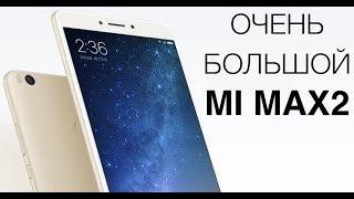 ОБЗОР XIAOMI MI MAX 2 (Лучший Фаблет 2017)