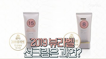 [뷰라벨]밀리지 않는 발림성 최강 2019 뷰라벨 선크림은 과연? [겟잇뷰티2019] 190607 EP.16