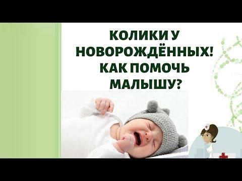 Колики у новорожденных! Чудо грелка в помощь малышу!