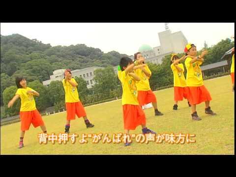 愛顔(えがお)つなぐえひめ国体・えひめ大会『えがおダンス』公式プロモーション映像(H26.10.30)