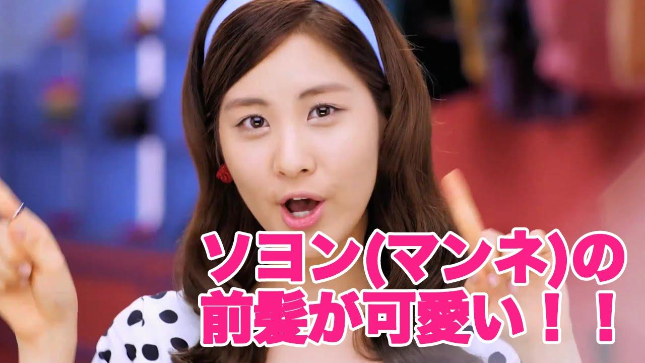 ソヒョン(少女時代)の前髪が可愛い!性格は真面目人間? / snsd seohyun