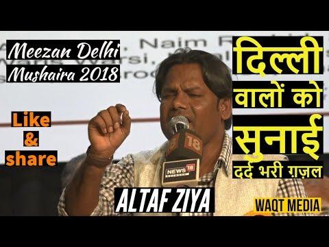 दिल्ली वालों को सुनाई दर्द भरी ग़ज़ल  altaf ziya meezan delhi mushaira 2018 waqt media