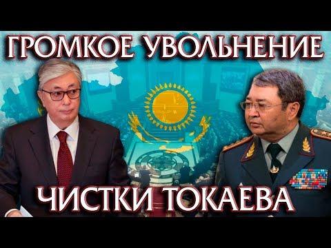 ГРОМКИЕ УВОЛЬНЕНИЯ В КАЗАХСТАНЕ Чистки Токаева Начались