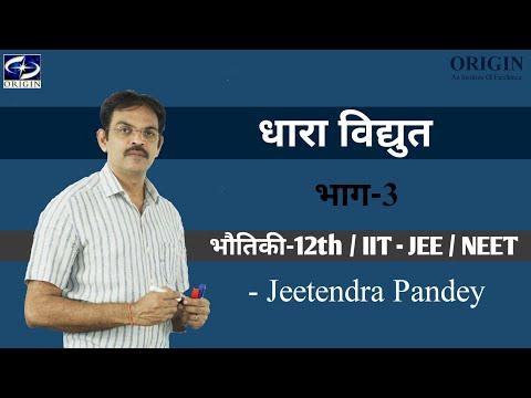धारा विद्युत - 3 Physics Hindi Medium - 12th / IIT-JEE / NEET By - J.P.Sir