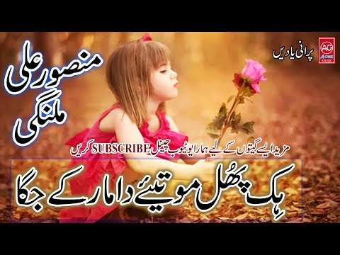 Ik Phul Motiye Da Maar Mansoor Malangi-Songs-All Songs-Old-Sad-Punjabi-Dohray Mahiay-Mp3-Download