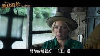 《叢林奇航》7/30 (五)暑假首選_危機四伏 精彩廣告30秒