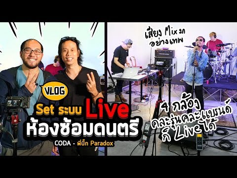 Vlog 22 : Set ระบบ Live ห้องซ้อมดนตรี CODA กล้อง 4 ตัว คนละรุ่นคนละแบรนด์ก็เอาไป Stream ได้