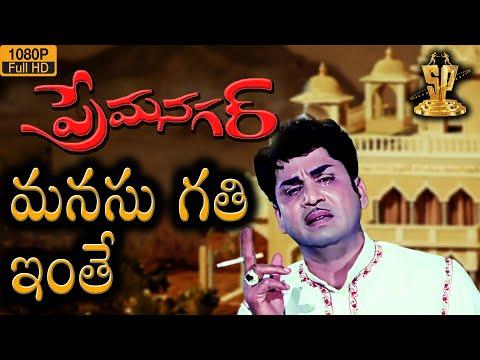 Manasu Gathi Inthe  HD Video Song || Prema Nagar Movie || ANR || Vanisri || Suresh Productions