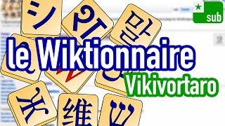 Cédric, et le Wiktionnaire en espéranto – Cédric, kaj Vikivortaro en Esperanto (kun subtekstoj)