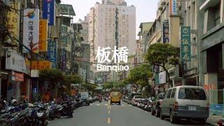 一日板橋旅遊新體驗|One day tour in Banqiao,New Taipei City