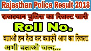 Rajasthan Police Result जारी 2018 // रिजल्ट यहां पर देखें और फिजिकल दिनांक घोषित